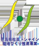 奈良県社員・シャイン職場づくり推薦事業ロゴ