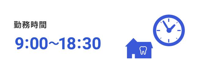 勤務時間 9:00~18:30